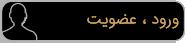 توس چینی نمایندگی اصفهان